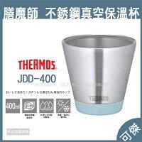 THERMOS 膳魔師保溫杯/保溫瓶/燜燒鍋推薦到膳魔師 THERMOS 不鏽鋼真空保溫杯 JDD-400 保溫杯 400ML 杯子 杯具 保溫保冰 周年慶限量優惠