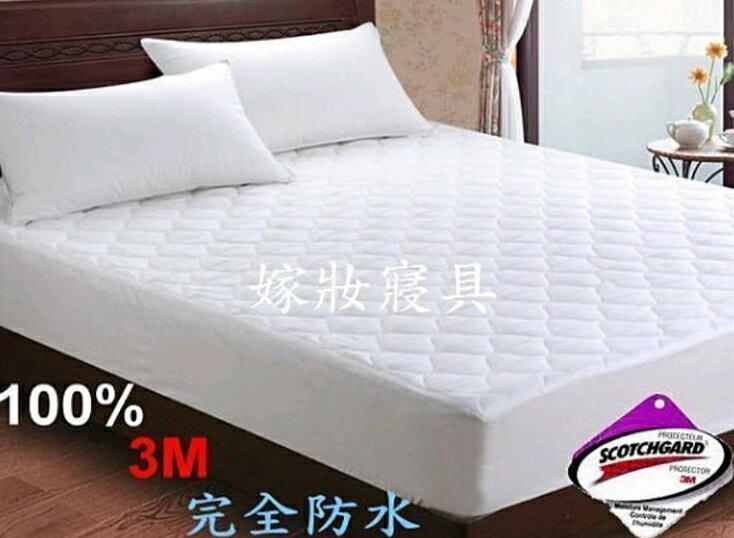 【嫁妝寢具】3M 100%防潑水透氣 全包覆式衛生保潔墊 單人防水保潔墊/台灣製