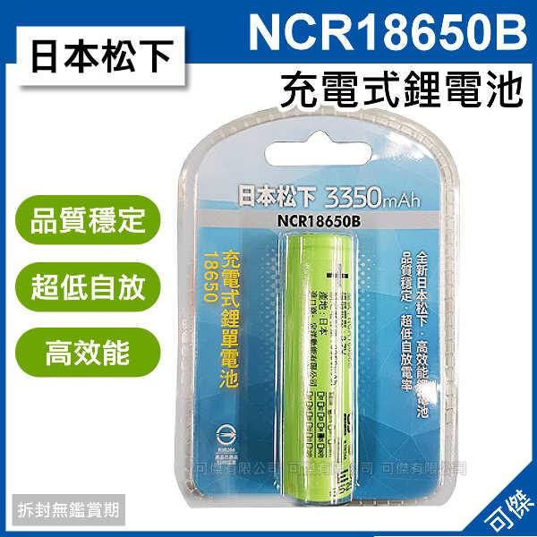 可傑  日本松下  Panasonic   充電式鋰電池  NCR18650B  3350mAh  品質穩定  超低自放電率 大容量