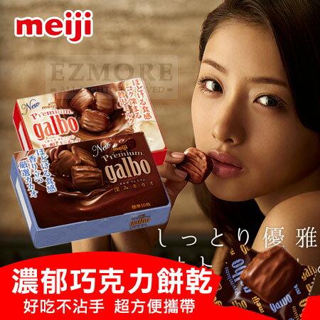 日本 meiji 明治 galbo 濃郁巧克力餅乾 60g 濃郁牛奶 濃郁巧克力【N101785】