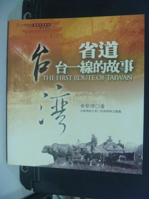 【書寶二手書T4/地理_OLG】省道台一線的故事 The First Route of Taiwan_黃智偉/著