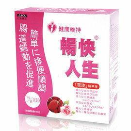 日本味王暢快人生纖暢益菌 草玫口味 30袋入/盒◆德瑞健康家◆
