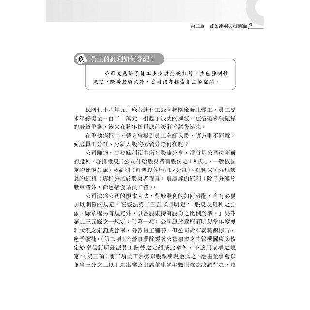 如何開公司—創業者教戰手冊(7版) 1