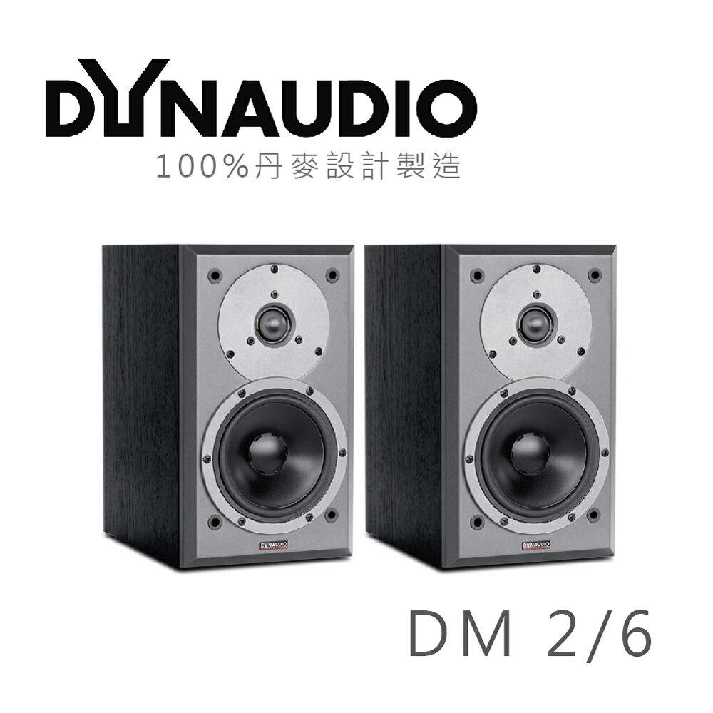 【丹麥 Dynaudio】DM 2/6 小型書架喇叭 紅木色