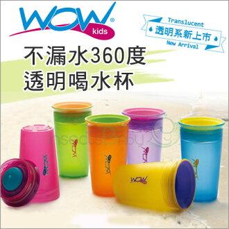 +蟲寶寶+【美國Wow Cup 】 不漏水透明款 360度神奇喝水杯/學習杯 6色可挑選 《現+預》