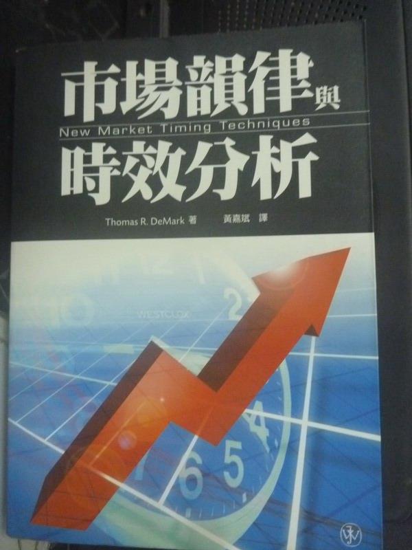 【書寶二手書T9/股票_IGG】市場韻律與時效分析_黃嘉斌