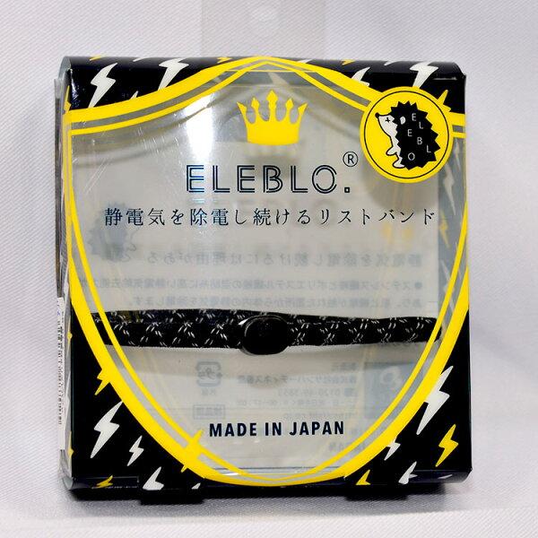 NOBA 不只是禮品:防靜電放電緩和手環ELEBLO日本製正版商品