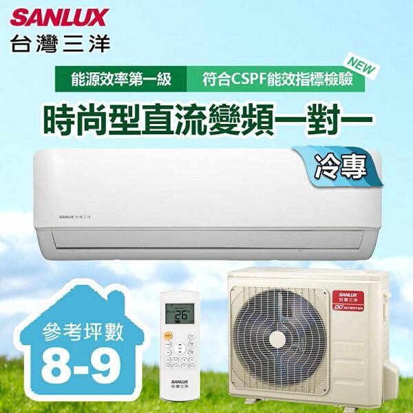 【台灣三洋SANLUX】8-9坪變頻單冷一對一分離式時尚型冷氣(SAC-V50FSAE-V50F)