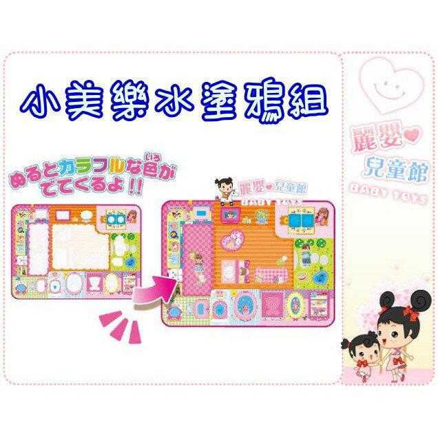 麗嬰兒童玩具館~日本暢銷小美樂-小美樂水塗鴉組(不含娃娃).安全無毒快乾環保 2