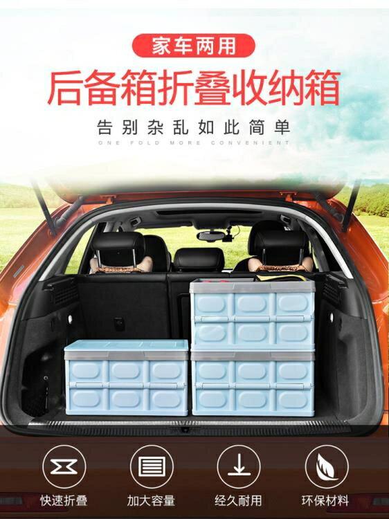 車用整理箱 後備箱儲物箱車載收納箱汽車用品大全車內後尾箱收納盒置物整理箱