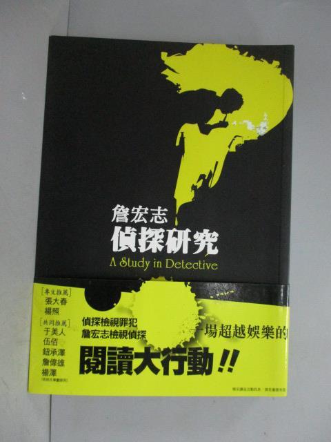 ~書寶 書T7/一般小說_GBT~偵探研究_詹宏志