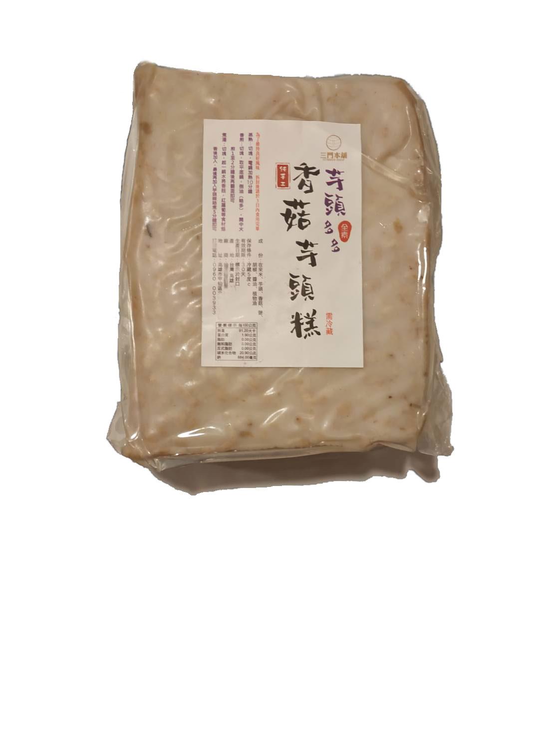 三門本舖 純手工 香菇芋頭粿1200g 高雄甲仙特產  全素 開幕優惠送半斤斤