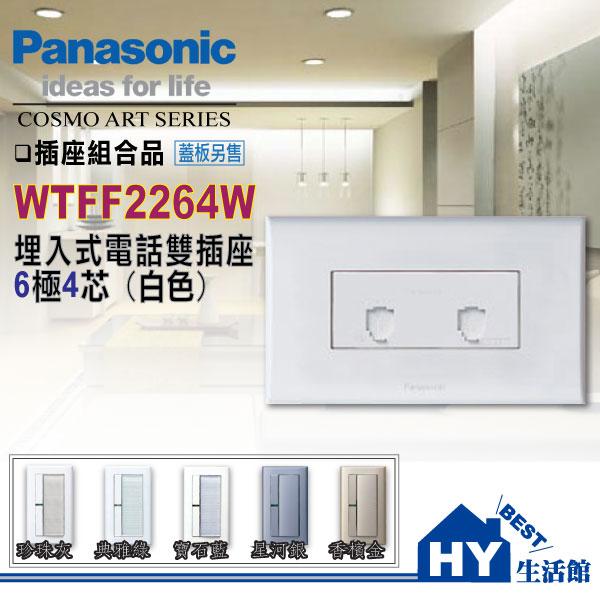 國際牌COSMO ART系列WTFF2264W電話雙插座(6極4芯)【蓋板另購】