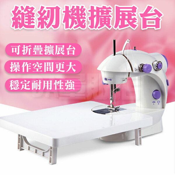 【最新款】迷你縫紉機擴展台擴展板延長板擴展臺針車平車多功能迷你電動裁縫機(V50-2083)
