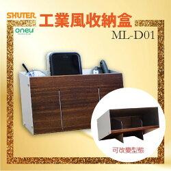樹德 工業風3C收納座 ML-D01工業風/螢幕架/電視架/屏幕架/電腦架/鋁板/鍵盤架/置物架/擺飾架