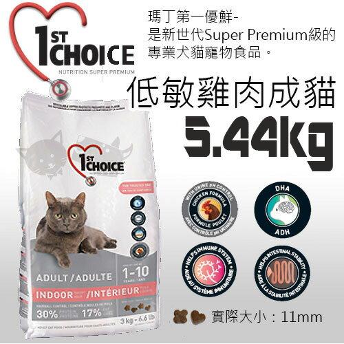 ~瑪丁~第一優鮮~成貓低敏雞肉配方~5.44KG