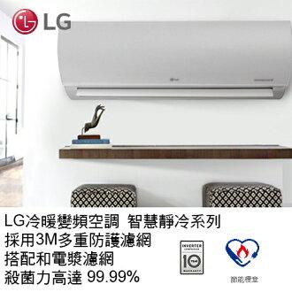 LG 樂金 一對一變頻冷暖型冷氣機 LS-1015WHP 一級能效 超省電