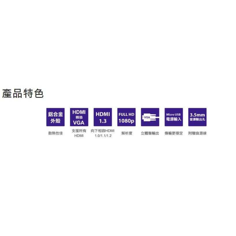 Uptech登昌恆 HC107A HDMI轉VGA轉換器 HDMItoVGA 訊號轉換器 1