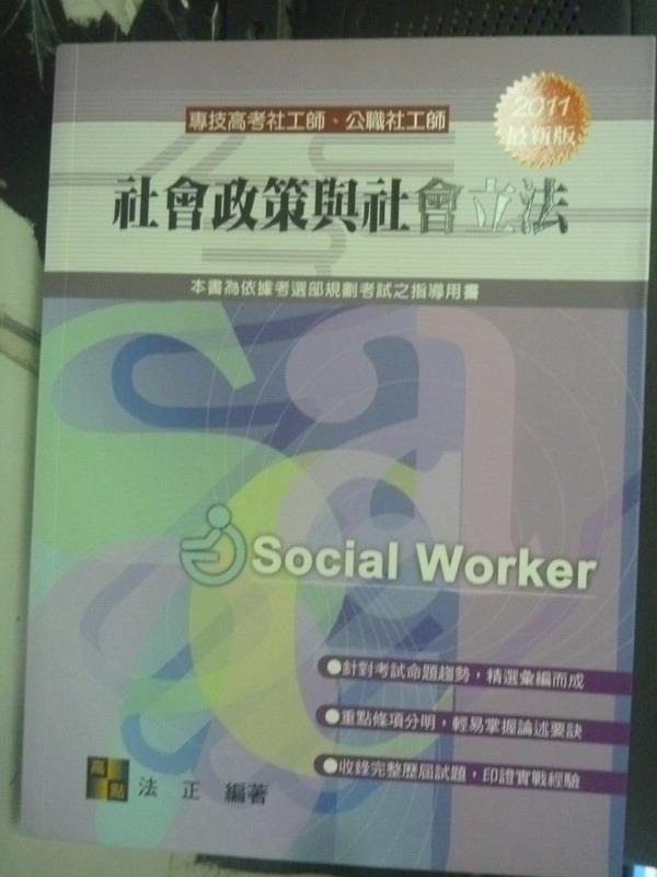 【書寶二手書T2/進修考試_ZDL】社會政策與社會立法6/e_法正
