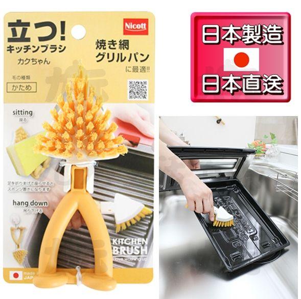 【九元】日本製站立式網格清潔刷烤盤刷刷日本直送