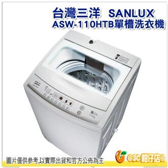 台灣三洋 SANLUX ASW-110HTB 單槽洗衣機 11Kg 三年保固 ASW110HTB 定頻單槽洗衣機 強化玻璃上蓋