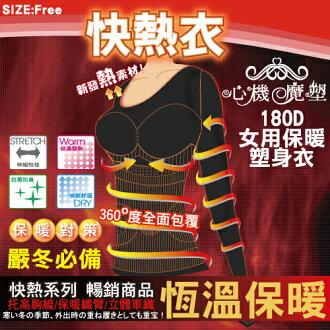 ☆Dr.Douxi 朵玺旗舰馆☆180D女用保暖塑身衣 黑色