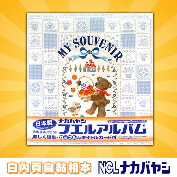 NCL 相本(N026 粉藍熊L-238-B ) 熱銷中 日本 NCL 白內頁自黏相本 大容量 相簿 無酸性