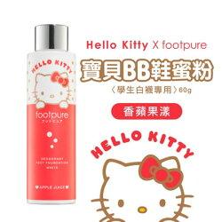 Footpure 聯名款 Hello Kitty 寶貝BB鞋蜜粉 60g 香蘋果漾 Kitty 除臭 腳臭 抗菌 舒適 乾爽【N202480】