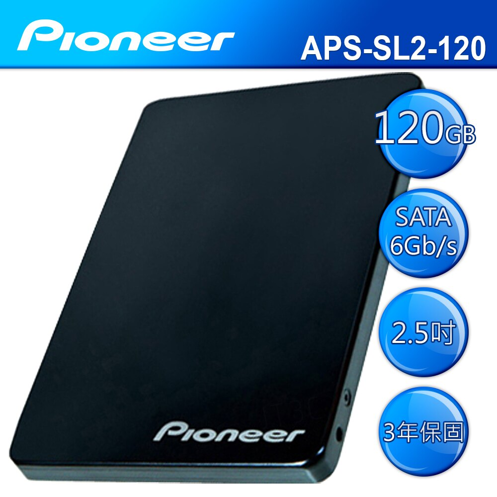 Pioneer 先鋒 APS-SL2 120GB SSD 固態硬碟【6/25前APP限定單筆滿799現折100‧首購滿699送100點(1點=1元)‧全家取貨再送義美布丁】
