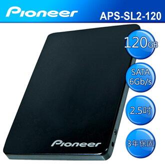 Pioneer 先鋒 APS-SL2 120GB SSD 固態硬碟【全站點數 9 倍送‧消費滿$999 再抽百萬點】