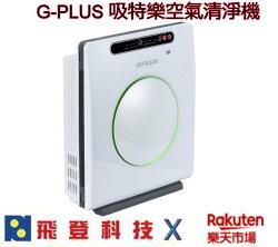 G-PLUS FA-A002 吸特樂 空氣清淨機 負離子除臭 三合一HEPA高效過濾網 過濾PM2.5 公司貨 含稅開發票