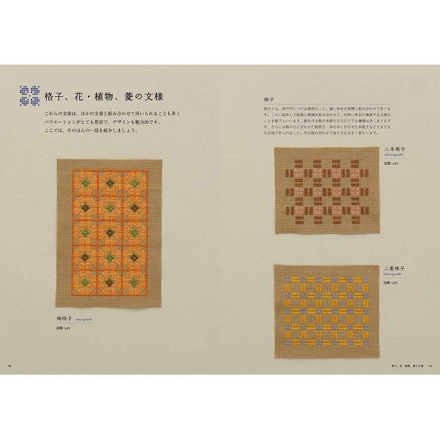 十字繡和風花紋圖案 5