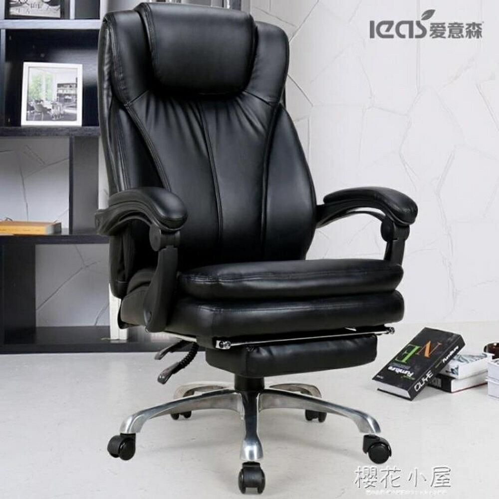 愛意森電腦椅家用辦公椅可躺高靠背老板椅皮椅書房升降轉椅座椅子QM林之舍家居