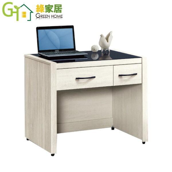 【綠家居】漢納時尚3尺二抽書桌電腦桌