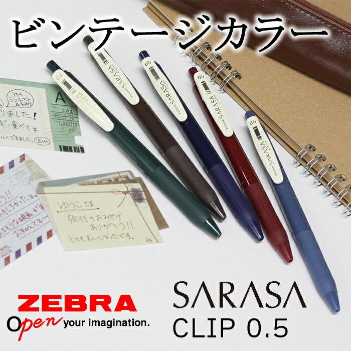 Zebra 斑馬 JJ15 SARASA CLIP Vintage Color 復古色 0.5 (買筆送修正帶)