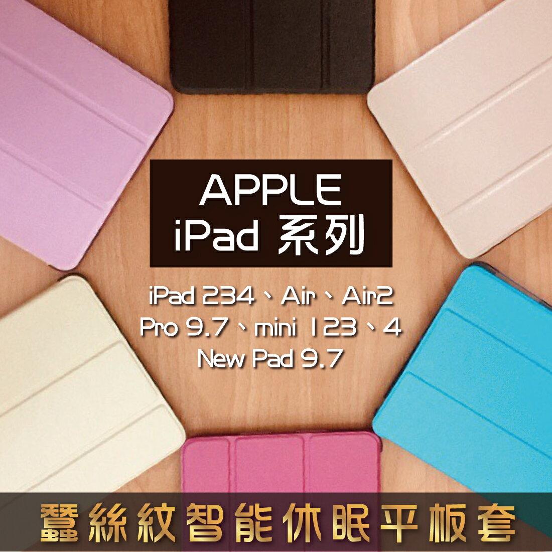 iPad mini 2/3/4 Air Pro 9.7 12.9 10.5 蠶絲紋 智能 休眠 平板 保護套 殼 下標總區 299免運 另有 專用鋼化玻璃