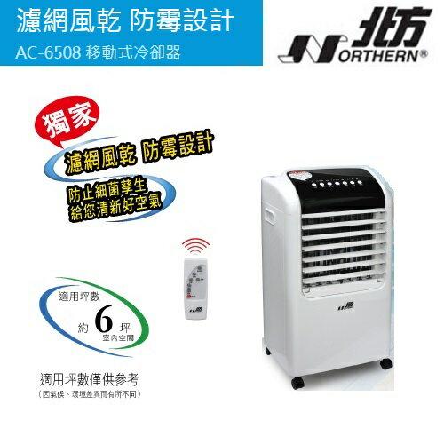 NORTHERN 北方移動式冷卻器 AC-6508 公司貨 免運費 可分期 水冷扇 AC6508