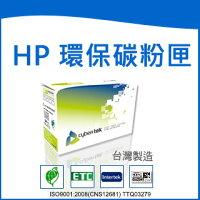 樂探特推好評店家推薦到榮科   Cybertek  HP CE320A環保黑色碳粉匣 ( 適用HP LaserJet Pro CM1415fnw/HP LaserJet Pro CP1525) HP-CP1525B / 個就在永昌文具用品有限公司推薦樂探特推好評店家