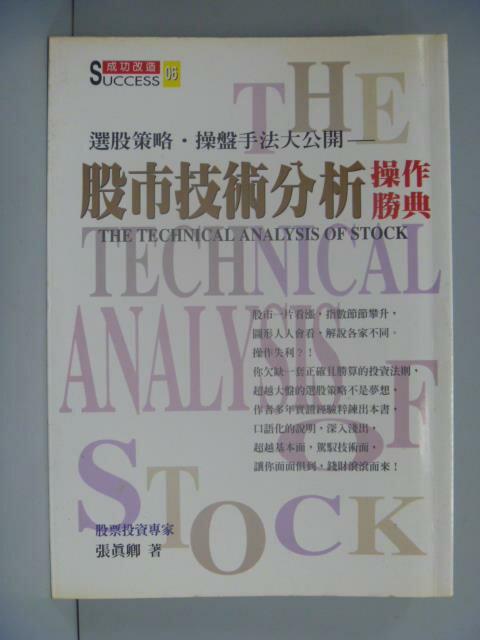 【書寶二手書T1/股票_GBT】股市技術分析操作勝典_張真卿