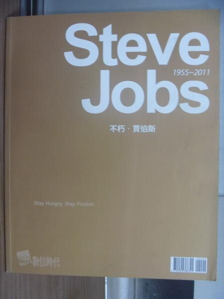 【書寶二手書T9/傳記_QKK】Steve Jobs不朽賈伯斯