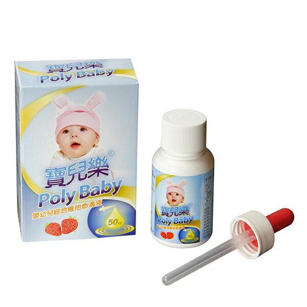 【全新包裝上市】寶兒樂嬰幼兒綜合維他命滴液50ml