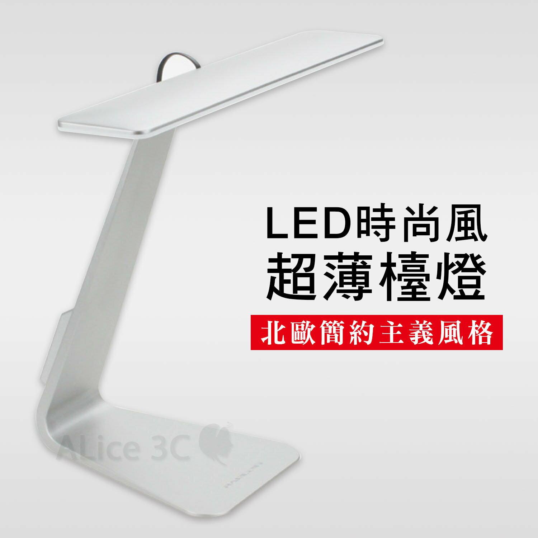 LED 時尚風 超薄檯燈 【E1-013】 可充電式 金屬質感 時尚美學 免接電線 北歐簡約風