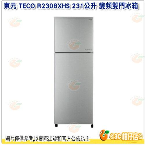 【滿1800元折180】 含安裝 東元 TECO R2308XHS 231公升 變頻雙門冰箱 灰 公司貨 節能冰箱 231L