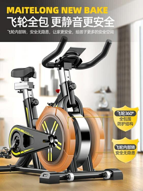 健身車 麥特龍動感單車室內超靜音健身自行車減肥運動單車家用健