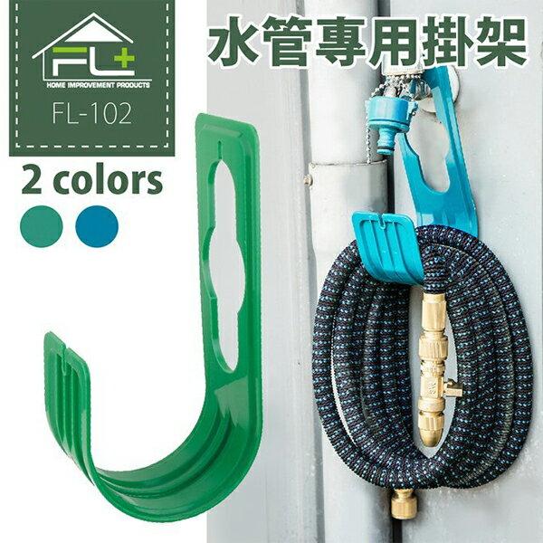 BO雜貨【SV7112】伸縮水管專用掛架(FL-102)便利水管掛架~省空間~收納快