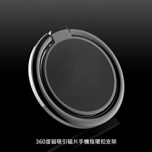 360度磁吸引磁片手機指環扣支架指環支架指環架手機支架手機架懶人支架防滑支架