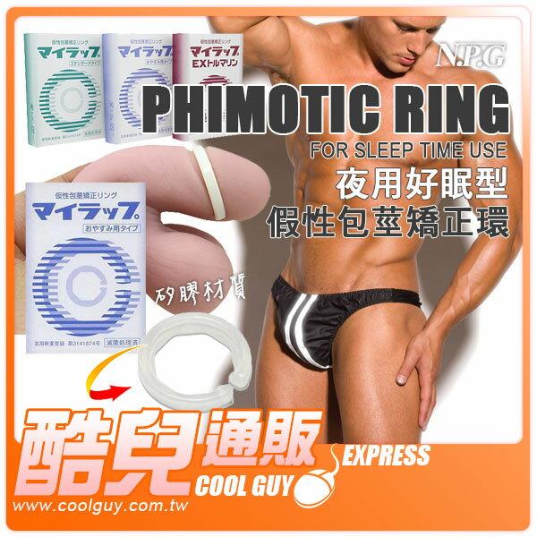【夜用好眠型】日本 NPG 假性包莖矯正環 PHIMOTIC RING FOR SLEEP TIME USE 日本製造 高級矽膠材質 日本原裝進口