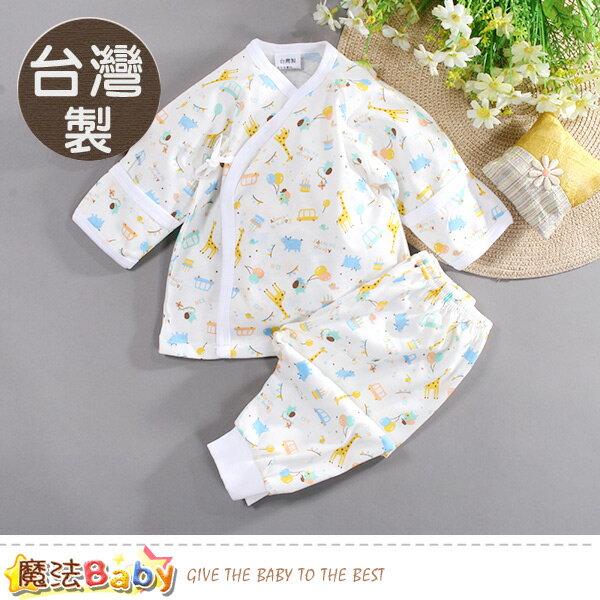 0~2歲嬰兒內著 台灣製護手肚衣套裝 魔法Baby~k50654