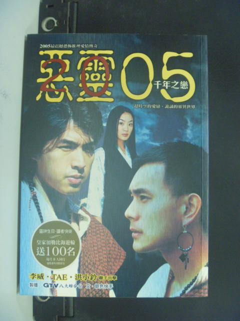 【書寶二手書T4/一般小說_LAB】惡靈05千年之戀_八大電視台