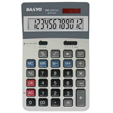 三洋SANYO國家考試專用(國考)12位桌上計算機SCP-913